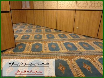 all-about-prayer-carpet.jpg