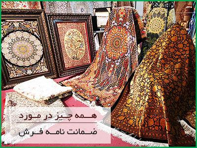 carpet-kashan-warranty.jpg