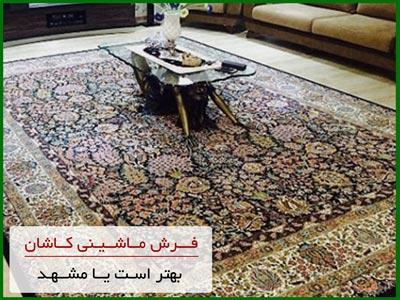 choose-carpet-kashan-vs-mashhad.jpg