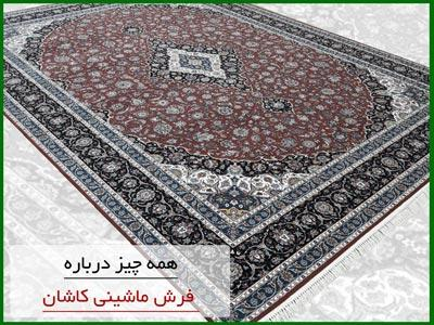 everything-about-kashan-carpet.jpg
