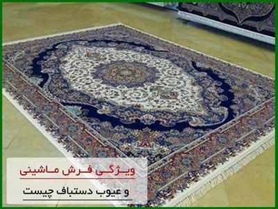 feature-handmade-carpets-difference-carpet.jpg