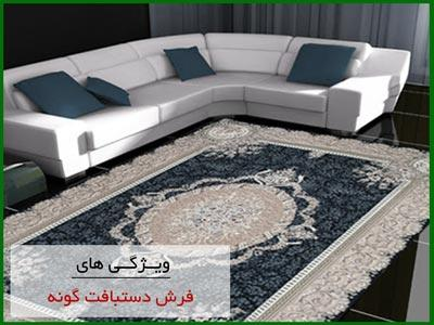 handmade-carpet-features.jpg