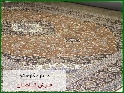 information-about-kashan-carpet.jpg
