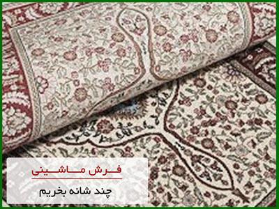 method-choosing-reeds-carpet.jpg